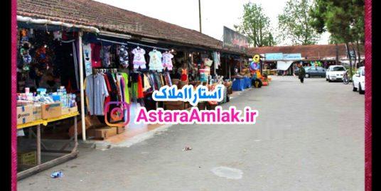 فروش مغازه – بازارچه ساحلی ( آستارا )